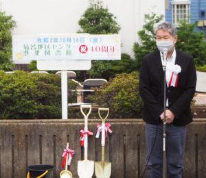 菊名地区センター委員会の長井会長も、盛大に40周年を祝うことができなかった「コロナ禍」を嘆きながらも、地域の代表としての心からのお祝いの言葉を述べていた