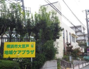 菊名駅が最寄の「大豆戸地域ケアプラザ」は、新横浜や大豆戸町、大倉山全域や菊名4~7丁目など、港北区で2番目の人口をカバーしている