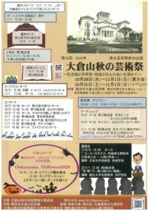 今年(2020年)で36回目を迎えた「大倉山秋の芸術祭」の案内チラシ(大倉山記念館のサイトより)※送迎バスの運行は10月31日(土)、11月1日(日)のみ