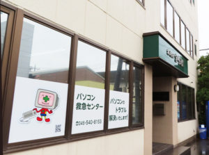 「パソコン救急センター」は新羽駅から徒歩約4分、宮内新横浜線近く。ブルーライン車内からも看板が見える場所にある