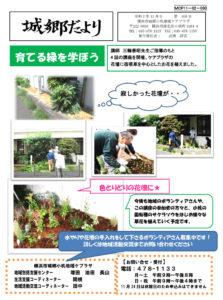 城郷小机地域ケアプラザ「城郷だより」(2020年11月号・1面)~育てる緑を学ぼう、水やりや花壇の手入れをしてくださるボランティアさん募集中