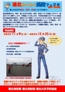 11月9日(月)から12月25日(金)まで開催される「港北わくわく消防フェスタon-line(オンライン)」の告知チラシ(港北消防署のサイトより)