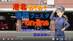 「港北わくわく消防フェスタon-line」の紹介動画(YouTube・写真)は港北消防署のオリジナルキャラクター「花水木ゆい」がナビゲート