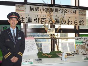 今年(2020年)2月から小机駅・新横浜駅に着任した横浜市出身・在住の曽我部敬駅長。旅行会社での勤務経験もあり「歴史が好きで、駅周辺も自転車で探訪しています」と笑顔で語る
