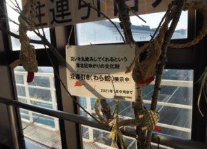小机城址や線路を眺めるJR小机駅構内の中央コンコースに展示されている注連(しめ)引き「わら蛇」