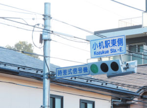 港北区内の鳥山町と小机町に位置する横浜上麻生道路上にあった「新羽踏切」交差点の名称が「小机駅東側」に変更、11月2日から新しい交差点名標識に生まれ変わった