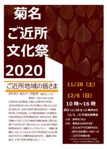 11月28日(土)から12月6日(日)まで開かれる「菊名ご近所文化祭」の案内チラシ(主催者提供)
