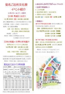 12月1日(火)と2日(水)にはコミバス市民の会による「菊名おでかけバス」の無料送迎も(主催者提供)