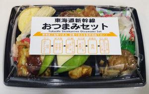 「東海道新幹線おつまみセット」は税込み670円という手軽な価格