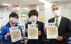 「楽・遊・学」に「わがまち港北」を連載した平井誠二さん(右)、林宏美さん(中央)も記念号の発行を喜ぶ