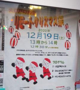 大豆戸町内に掲示されている「リモートクリスマス祭」のポスター