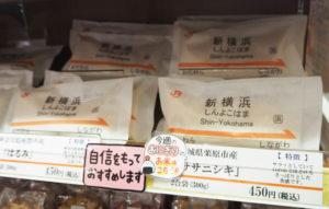 地元・神奈川県産の「はるみ」が一番人気。「今週のおにぎり」のお米の紹介も