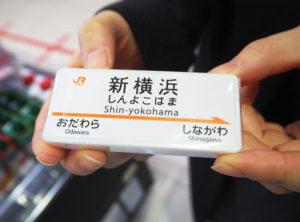 """商品開発のヒントになった、JR東海・新横浜駅の""""駅名標""""デザインを活用した「駅名ミント」"""