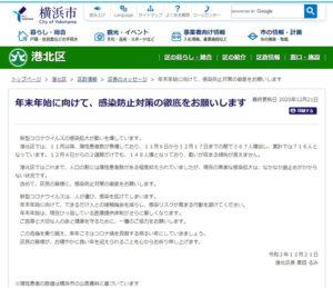 栗田るみ港北区長が発表した「感染防止対策の徹底」を呼び掛けるコメント(横浜市港北区のサイト)。年頭や年度上半期、下半期といった節目以外に歴代港北区長がコメントを発表するケースはかつてほとんどみられない