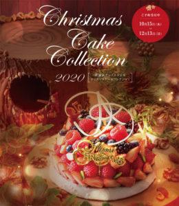 今年(2020年)も、新横浜グレイスホテルで、同ホテルのパティシエによる「クリスマス・ケーキ」予約を受け付けている(同ホテル提供)