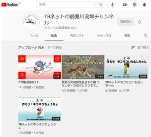 鶴見川流域ネットワーキング(TRネット)によるYouTube「鶴見川流域チャンネル」(リンク・写真)も新たに開設されている