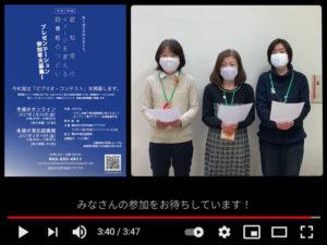 大豆戸地域ケアプラザなどによる第3回「認知症のイメージを変える図書館のつどい」は、(2021年)2月26日と3月19日にオンラインでの書評コンテストとして開催される(同ケアプラザによるイントロダクション動画~YouTubeより)