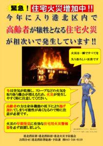 「緊急!住宅火災増加中」今年(2021年)に入り港北区内で高齢者が犠牲となる住宅火災が相次いで発生、火災予防を呼び掛けるチラシ(港北消防署提供)