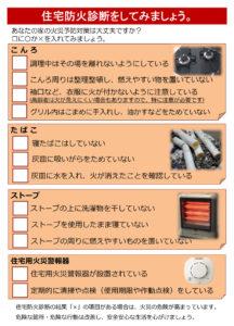 チラシの裏面には、「住宅防火診断」のチェックリストも掲載。一つでも「×」があれば火災の危険性が高いとその改善を呼び掛けている(港北消防署提供)