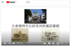 大倉精神文化研究所附属図書館ではYouTube(ユーチューブ)チャンネルも昨年(2020年)に新たに立ち上げた