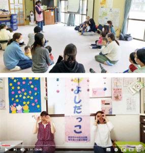 新吉田地区の「子育てサロンよしだっこ」は動画共有サイト「YouTube」での配信も(ひっとプランの素案より)