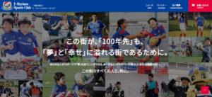 昨年(2020年)11月に設立された一般社団法人F・マリノススポーツクラブ公式サイト(写真・リンク)。地域連携を志す理念を謳(うた)う