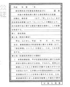 佐伯さんが引き受ける「死後事務委任契約」の公正証書正本写しの一例(司法書士 佐伯啓輔事務所提供)