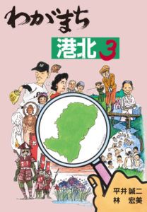 書籍『わがまち港北3』269~270ページでも、ラグビーと縁の深い横浜の街について触れている(写真は表紙デザイン)