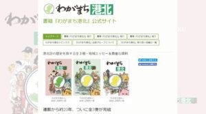 林宏美さんは、研究員として活躍している公益財団法人大倉精神文化研究所長の平井誠二さんとともに、第2巻から『わがまち港北』シリーズ(写真は公式サイト)を執筆してきた