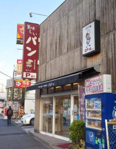 パン工房ロアール本店(2020年12月、林宏美さん撮影)
