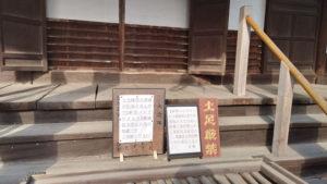 金蔵寺の参拝でも新型コロナウイルスの影響が(2020年12月、林宏美さん撮影)