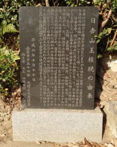 「日吉」の由来を記した石碑(2020年12月、林宏美さん撮影)