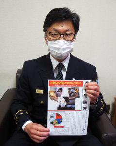「新聞」風に目を引くチラシも火災予防協会の協力により約2万枚作成、一部新聞に折り込んだ。「住宅火災では、こんろ、たばこが出火原因で多くなっています」と吉田署長