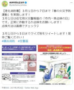 「横浜市港北区役所」ツイッター(写真・リンク)では、5日間にわたり火災予防のメッセージやクイズ、アンケートなどをツイート予定