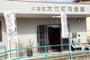 新羽町大竹町内会館は、ブルーライン新羽駅から徒歩約15分。都筑区大熊町に近い場所にある(3月2日)