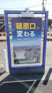 篠原口に設置された看板(2021年2月、林宏美さん撮影)