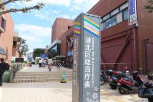 大豆戸町にある港北区総合庁舎には港北区役所、港北区福祉保健センター、港北消防署などがある