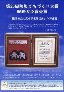 「第25回目防災まちづくり大賞」総務大臣賞の受賞を報告するA4(二つ折り)のパンフレットには、受賞に至った活動の詳細が記されている