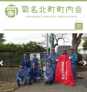 菊名北町町内会では、地域情報の発信も目的とするホームページを作成・更新、日々の火災予防も呼び掛ける