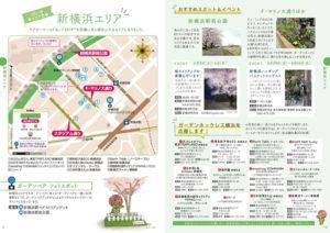 5回目の開催となる「横浜ガーデンネックレス」では、新横浜エリアも初めて会場となった(公式パンフレット・リンクはPDFファイル)