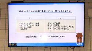 「コロナ禍」にも強く便利なデジタルサイネージは、すでにラポール館内で10台活躍している