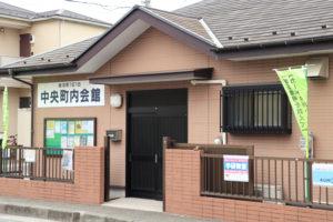 尾出さんが町会長を務める新羽町中央町内会館