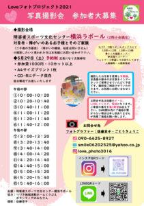 フォトグラファー・後藤京子さんによる「Loveフォト撮影会」の案内チラシ(横浜ラポール提供)