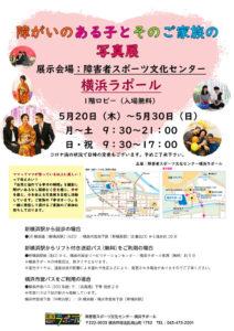 開催前後の5月20日(木)から30日(日)まで、「障がいのある子とそのご家族の写真展」が1階ロビーで開催されている(横浜ラポール提供)