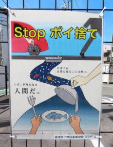 JR菊名駅西口に掲示された高校生制作のポスター。「たばこのポイ捨て」を止めてもらいたいとの強い願いが込められている