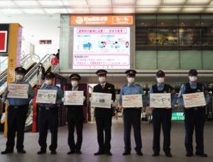 新横浜駅での「痴漢犯罪防止」キャンペーンは初開催。鉄道事業者や神奈川県警(本部、鉄道警察、港北署)がタッグを組み、大型ビジョンも使用しての痴漢撲滅を訴えた(6月1日)