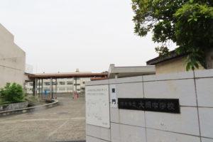 地元・大綱中学校(写真)から横浜翠嵐高校、横浜市立大学に進学。「横浜」エリアを中心に青春を謳歌した