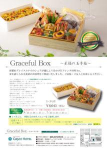「グレイスフルボックス(Graceful Box)〜至福の玉手箱」の案内チラシ。6回と12 回の購入で割引となる「定期購入プラン」も設定している(同ホテル提供)