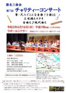 6月16日(水)13時から18時まで行われる港北三曲会「第7回チャリティーコンサート」の案内チラシ(同会提供)