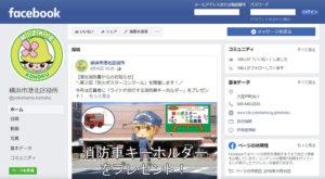 今年(2021年)4月1日から更新を再開した港北区役所のFacebookページ